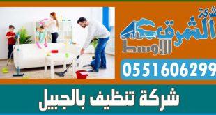 شركة تنظيف بالجبيل - تنظيف منازل - تنظيف شقق - تنظيف كنب - تنظيف فلل - تنظيف سجاد