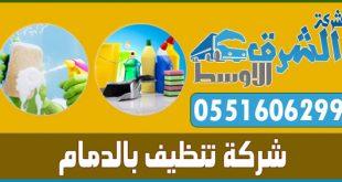 شركة تنظيف بالدمام - تنظيف منازل - تنظيف شقق - تنظيف فلل - تنظيف مجالس - تنظيف سجاد - تنظيف كنب - تنظيف موكيت