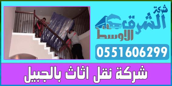 افضل الخدمات المنزلية بالجبيل 0551606299