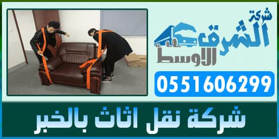 Photo of شركة نقل اثاث بالخبر
