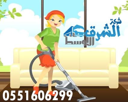 شركة تنظيف بالقطيف لتنظيف المنازل