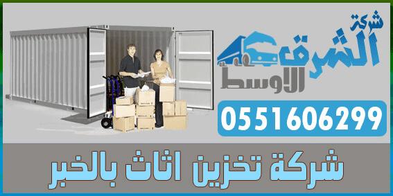 Photo of شركة تخزين اثاث بالخبر