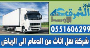 شركة نقل اثاث من الدمام الي الرياض