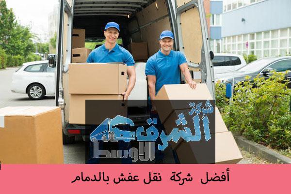 أكبر شركة نقل عفش بالجبيل